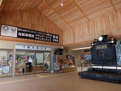 木張りの開放感のある駅舎です。観光案内もあります。 右に写るSLは件のアニメのコンサートライブのセットだったそうです。 アニメのライブとは?? あと、東京からだいぶ離れてますけどオリンピックやるんですね。