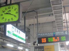朝09:20日暮里駅に到着しました
