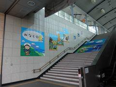 清水駅はみなと口に降ろされます。 清水と言えばちびまる子ちゃんとエスパルス。  この後、静岡駅、そして北陸を目指します。 今回はここまで。