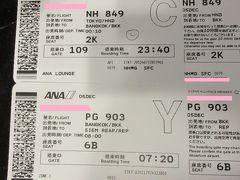 ◆羽田空港◆ 別冊航空券(Separate Ticket)について。 ANA(羽田→バンコク)のチケットとバンコクエアウェイズ(バンコク→シェリムアップ)チケットが通しのチケットにならない場合。 〇預け荷物ある場合→バンコクで荷物をバゲッジレーンで受け取り、入国後、バンコクエアウェイズにチェックインして荷物を預けてバンコクを出国する。  〇預け荷物ない場合→5キロ以内56×36×23センチの荷物をもって、入国せずにバンコクエアウェイズに乗り継げる、荷物が超過していると、入国後、バンコクエアウェイズにチェックインして荷物を預けてバンコクを出国する。(バンコクエアウェイズのコールセンターより) ↓ バンコクに入国して国際線チェックインとなると、時間がかかるので、乗り継ぎ時間がタイトになり、乗り継げない可能性あり ↓ ANAとバンコクエアウェイズを1冊のチケットで買うべきでした。バンコクエアウェイズの手荷物が5キロ、はLCCよりきついです。  通しのチケットになり、スルーバゲッジできるかどうかは基本は不可で羽田空港のANAカウンターの判断次第(ANAコールセンターより)  悩んで、機内持ち込みキャリーで5キロ以内の荷物で行こうという判断で当日まで、パッキングに手間取りました。ガイドブックは破って重量を減らしました。 5キロはLCCより厳しい重量制限です。 (私のキャリーはサムソナイトの72Hで最軽量ですが、1、8キロあります)。  で、結局はANAカウンターでバンコクエアウェイズを含めた通しのチケットになり、バゲッジスルーもOKでした。ここまで来るのにどれだけ心配したことか・・ 乗り継げなければ次の便になり、送迎手配もガイド手配もやり直し。ですから。 同行者は地方空港から羽田へ、でしたが、地方空港ANAカウンターではバゲッジスルーも通しチケットにもならないと言われたそうです。空港によって判断が違います。  別冊の場合は要注意です。今回は通しのチケットになりましたが、ANAからバンコクエアウェイズの国内線への乗り継ぎは路線によって可否が分かれるそうです。バンコクエアウェイズが全てバゲッジスルーにはなりません┐(´∀`)┌。最初から通しのチケットで買うとこんな心配をしなくてよいですね。  ANAのサイトで有償で東京→シェムリアップを買うべきでした。特典航空券は不便です。  (バゲッジスルーしてもらえるなら、大きなスーツケースで行けばよかった・・)  ANAのコールセンターにもバンコクエアウェイズ日本のコールセンターにもお世話になりましたが、前日までに、羽田空港カウンターに出かけて、聞くべきでした。  嬉しい通しのチケットを画像に収めました。