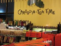 カンボジア ティータイム