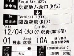 京都駅八条口ホテル京阪前の関西空港リムジンバス乗り場に移動し、チケットを購入して・・・。  ホテル京阪 06:47       07:05