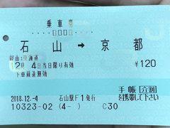 当初自家用車で向かう予定が諸事情でリムジンバスに変更になり、JRで京都へと向かいます。  自宅 06:10 石山 06:17