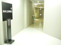福岡空港ANAラウンジ (国内線)