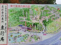 「東行庵」  幕末、長州派閥では一番好きな高杉晋作が眠る場所です。