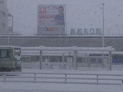 翌日は、昨夜降り続いた雪で、駅前は30cm位の積雪となっていました、Σ(・□・;)