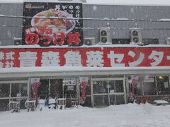 11時過ぎに、青森魚菜センターにやってきました。