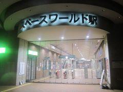 で、3時を過ぎた頃にこの駅に到着。  勿論、まだ時間前なので、駅構内に入ることは出来ません(;´Д`)。