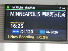 久しぶりにデルタ航空に、羽田からミネアポリスへ飛びます。 羽田からデルタに乗るのは初めてです。 何とデルタは羽田にラウンジがありませんでした。どこかと提携すれば良いのに。
