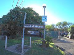 コンドミニアムのMolokai Shores。 メーリングリストの会員になれば、1泊60ドル台から泊まることができます。