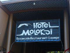 お隣にあるHotel Molokai。