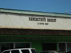 モロカイ島の超有名店、Kanemitsu's Bakery & Coffee Shop。