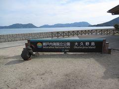 大久野島 (うさぎ島)