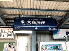 千歳烏山駅から京王線、山手線、京急線と乗り継いで、京急線の大森海岸駅にやって来ました。  大森海岸駅には一度だけ来たことがあります。(しながわ水族館に行くためです。)