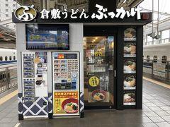 倉敷うどん ぶっかけふるいち JR岡山駅新幹線上りホーム店