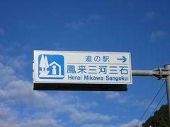 「浜松いなさIC」から「道の駅 鳳来三河三国」にやって来ました 「浜松いなさIC」から「道の駅 鳳来三河三国」は国道257号線で7km道のり、途中で静岡県から愛知県に入ります  道の駅スタンプラリーも愛知県初進出です♪