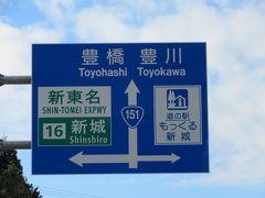 「道の駅 鳳来三河三国」から「道の駅 もっくる新城」にやって来ました 「道の駅 鳳来三河三国」から「道の駅 もっくる新城」は国道257号線で11km道のり