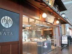純米酒専門 YATA セントレア店