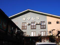 京都駅でピックアップしてもらって五条通を西へ。  まず向かったのはペンシーオーネキタムラさん。 神鍋高原でリピーターが多いことで知られる老舗のペンション。 http://pensione-kitamura.com/  まあ、昨今ペンションという言葉も死語になりつつありますが、要は洋風民宿。 民宿も死語かな。もっとも民泊とは大きく違う。   夕食の時間を告知して、ビールとワインを冷蔵庫に入れさせてもらって向かうは神鍋温泉 美肌の湯ゆとろぎ。  この宿、アルコール持ち込みOKなんです。 風呂上りの高原でビールをやっつけます。