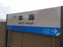 忠海港からはショートカットしてタクシーで山陽本線の本郷駅まで。 ここから横川駅に移動します。