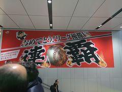 横川駅からはJRで広島駅まで移動します。広島駅にはカープの優勝を祝うポスターが貼られていました。