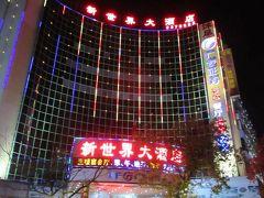 本日宿泊の新世界大酒店到着。 バスターミナルのある幕沙路からまっすぐ東に伸びる曙光西路にあり、バスターミナルから徒歩5分ほどです。 光輝いているのですぐ見えます。