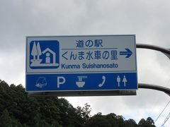 愛知県の「宇連ダム」から静岡県の「道の駅 くんま水車の里」にやって来ました 「宇連ダム」から「道の駅 くんま水車の里」は国道151号線で静岡県に入ったら直ぐに県道9号にて、移動距離約25km