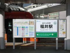 ひまわりのない世界ロケ地① 福井鉄道 福井駅停留場