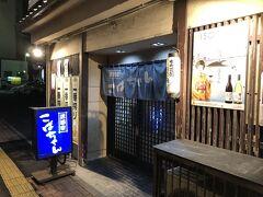 新潟市に到着 吉田類も太田和彦も訪れたこばちゃんへ 土曜日で忘年会シーズンということもあり店主は大忙しだったが料理はそんなに待たされなかった
