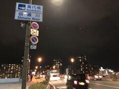 新潟市の象徴、萬代橋