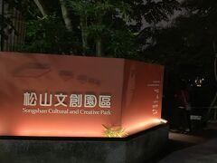 台北の友人と合流して、日本占領統治時代のタバコ工場だった建物をリノベーションした、松山文創園区へ! 地下鉄駅から歩いて五分ほどですが、入口のお庭からステキな場所でした!