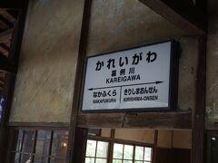 続いて嘉例川駅でも数分の停車時間。 こちらも駅舎は1903年に建設されたもの。  なお、こちらは大型バスの駐車場も整備され、 完全に観光地。