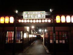 夜はあわら温泉屋台村に食べに行きました  肴家 奏 https://yukemuriyokocho.com/yatai/kanade