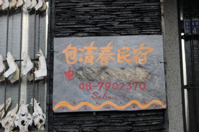 ここも民宿か<br /><br />見かけただけでも十数件あると思う。<br />台湾人のブログを読んでいたら「少なくとも二十以上はあるようだ」とのこと。<br />意外に多いね。