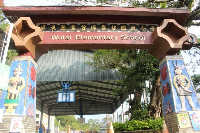 霧台小学校の正門。<br /><br />この柱を眺めながら毎日通学してたら、まちがいなく民族の誇りが埋め込まれそう。<br /><br />宿の向かいにある。<br /><br />