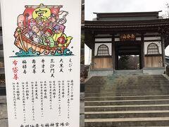 投宿先から第二弾ラン再開。国道286号、通称「秋保通」。道中に仙臺七福神の一つ、福聚院