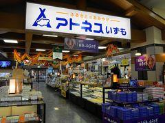 アトネスいずもは、駅に隣接したショッピングプラザです。