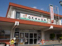 大田市駅に着きました。 以前、石見銀山の観光で来ましたね。