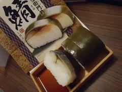 吾左衛門鮓・鯖を購入。 大ぶりで綺麗な鯖、脂がのっていてとろけます。 酢飯と調和し、いっそう奥深い味わい。 とても美味しかったです。