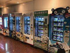 本日のコンセプトは東京で友人との夕食の約束があるが時間があるので奥尻に寄ってみるです。 こちら羽田空港ですが、ご当地自販機があることに初めて気づきました。