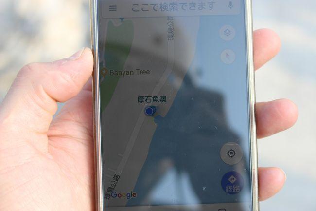 GPSを見ると…<br /><br />「厚石魚澳」という場所らしい。