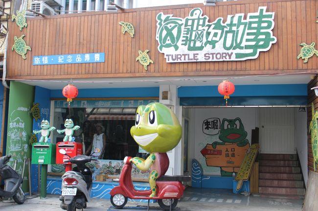 きのうバーの姉さんが「亀で観光化に成功した」って言ってたな。<br /><br />だからこういう「ザ・カメ!!」みたない店があるのか。<br /><br /><br />午前、この店は閉まっていた。全体的に午前からやってみる店は多くない。