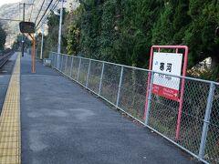 日生駅の1駅手前の寒河駅に到着。 たまちゃんは、ここが最寄り。