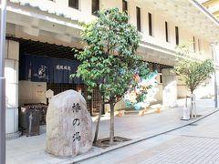 道後温泉のもう一つの外湯、椿の湯も目の前に!! こちらも2017年にリニューアルして、とても綺麗になったんだとか。 1番リーズナブルに400円で楽しめるってことで、地元の方が温泉を楽しんでおられたわ。  椿の湯 https://dogo.jp/onsen/tsubaki