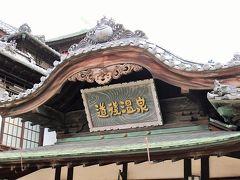 まだ10時半くらいなんだけれど、既に人でいっぱいだった道後温泉本館。 今も、まだまだ大人気なんだねー 入るのに30分待ちになっていたわ。  道後温泉本館 https://dogo.jp/onsen/honkan