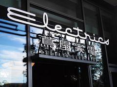 蔦屋家電 (二子玉川店)