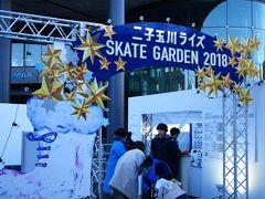 二子玉川ライズ スケートガーデン