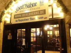 話がそれましたが、ミュンヘンで初めての食事はアウグスティーナーブロイのレストランで。中央駅からマリエン広場に行くときに通るノイハウザー通りにあります。 アウグスティーナーは14世紀くらいからやっているという伝統的な醸造所です。