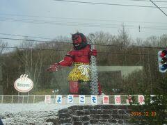 登別温泉ともお別れですが、温泉の入口にはこの大きな赤鬼が送迎をしてくれます。