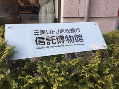 「新丸の内ビルディング」の横を皇居方面に進もうとしたら、このような博物館を見つけました。